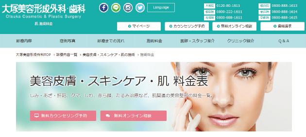大塚美容外科のスクリーンショット